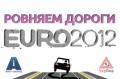 Ровняем дороги Евро 2012